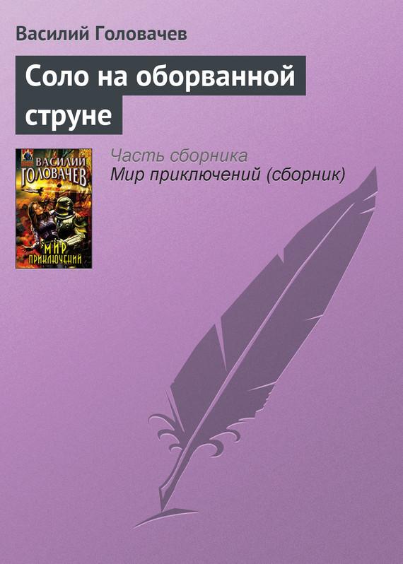 Василий Головачев Соло на оборванной струне василий головачев соло на оборванной струне
