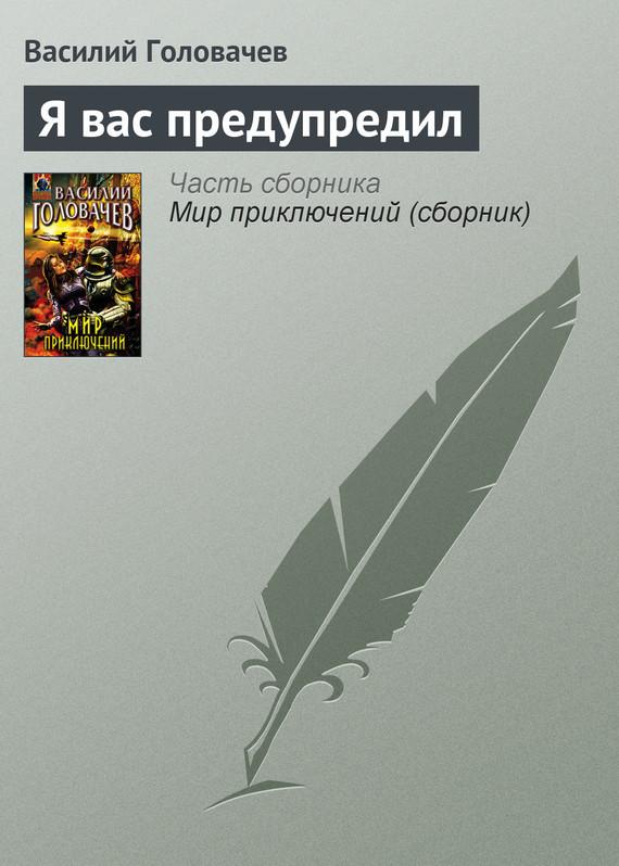 Василий Головачев Я вас предупредил головачев василий васильевич излом зла