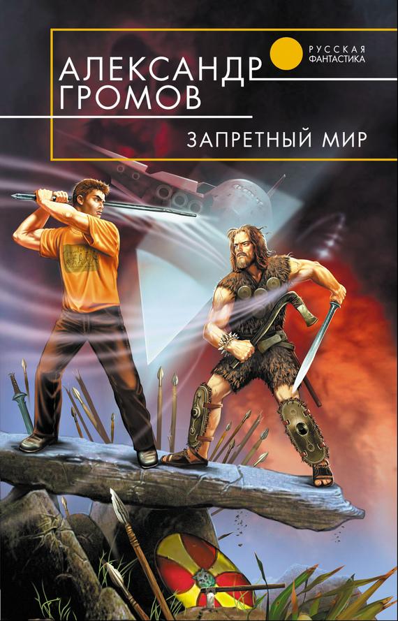 Скачать Запретный мир бесплатно Александр Громов
