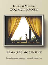 Холмогорова, Елена  - Рама для молчания