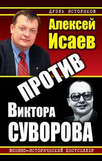 Исаев, Алексей  - Против Виктора Суворова (сборник)