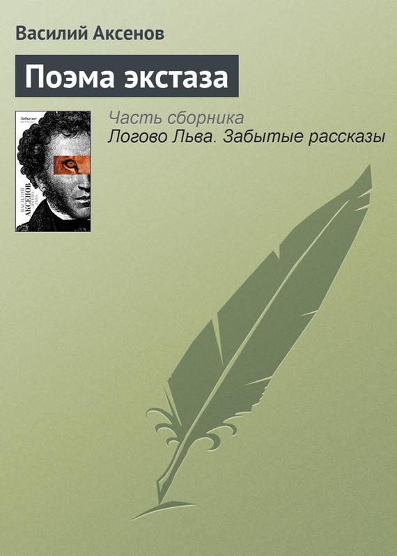 Василий П. Аксенов Поэма экстаза василий п аксенов московская сага война и тюрьма книга 2