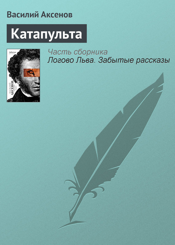 Василий Аксенов Катапульта перфилова н я покупаю эту женщину роман