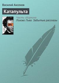 Аксенов, Василий П.  - Катапульта