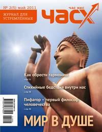 - Час X. Журнал для устремленных №2/2011