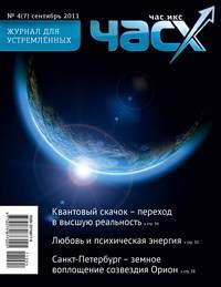 - Час X. Журнал для устремленных. &#84704/2011