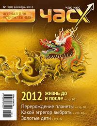 - Час X. Журнал для устремленных №5/2011