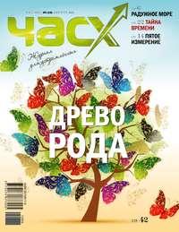 - Час X. Журнал для устремленных. №4/2012