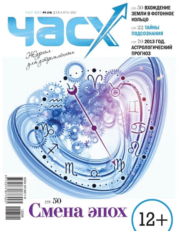 Час X. Журнал для устремленных. №6/2012