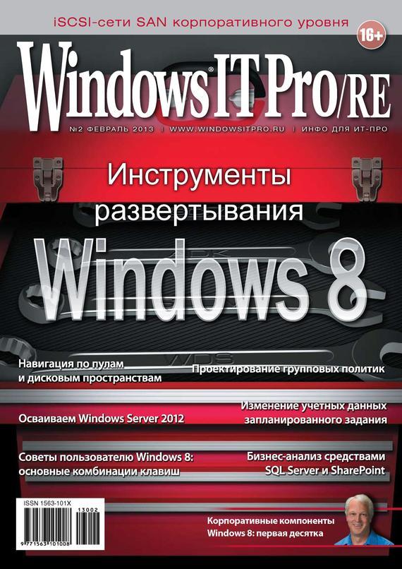Открытые системы Windows IT Pro/RE №02/2013 программирование для microsoft windows 8 6 е издание