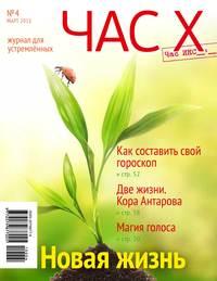 - Час X. Журнал для устремленных. №1/2011