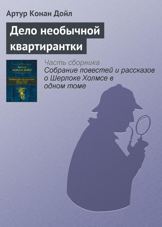 Обложка книги Дело необычной квартирантки, автор Дойл, Артур Конан