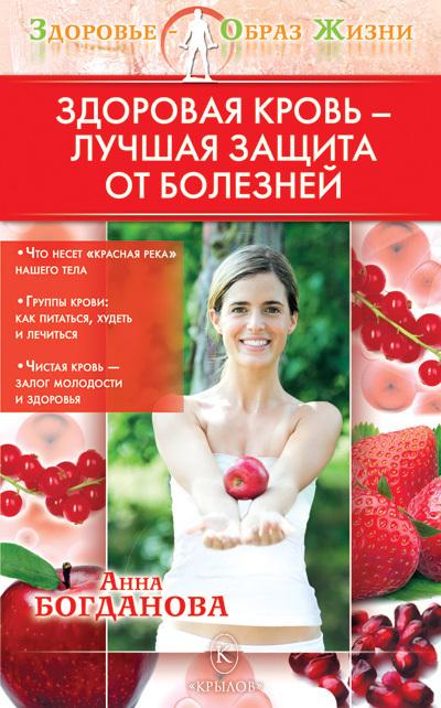 Здоровая кровь – лучшая защита от болезней