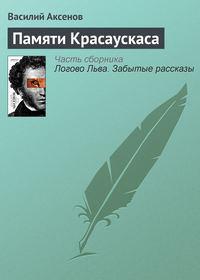 Аксенов, Василий П.  - Памяти Красаускаса