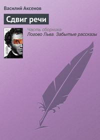 Аксенов, Василий П.  - Сдвиг речи