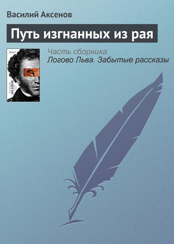 Василий Аксенов Путь изгнанных из рая цены