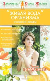 Богданова, Анна  - «Живая вода» организма. Очищение лимфы