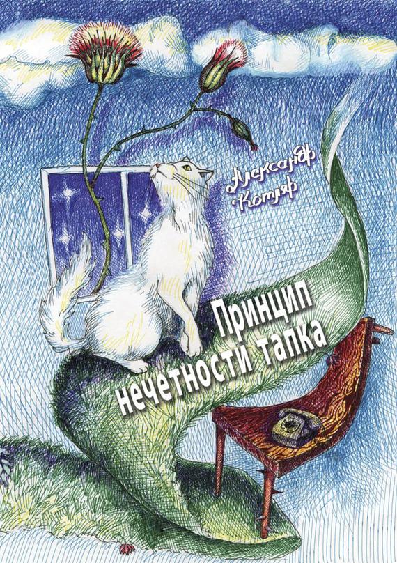Александр Котляр бесплатно