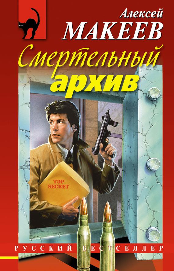 Алексей Макеев Смертельный архив алексей макеев коктейль на крови