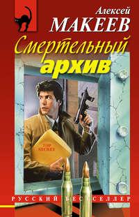 Макеев, Алексей  - Смертельный архив