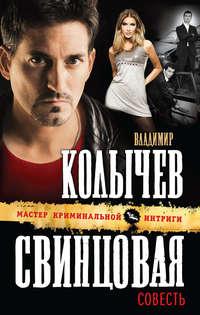 Колычев, Владимир  - Свинцовая совесть