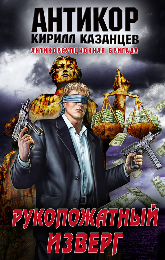 Рукопожатный изверг - Кирилл Казанцев