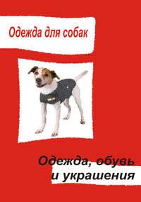 - Одежда для собак. Одежда, обувь и украшения