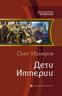 Измеров, Олег  - Дети Империи