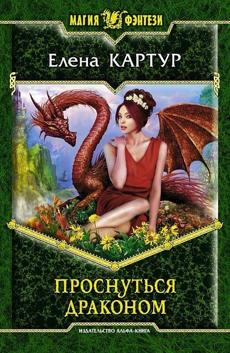 Елена Картур Проснуться драконом пока ты не спишь