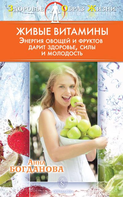 Анна Богданова Живые витамины 200 здоровых навыков которые помогут вам правильно питаться и хорошо себя чувствовать