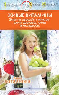 Богданова, Анна  - Живые витамины
