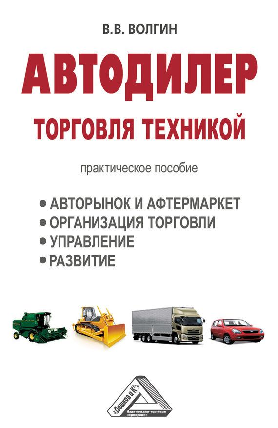 Автодилер. Торговля техникой: Практическое пособие изменяется активно и целеустремленно