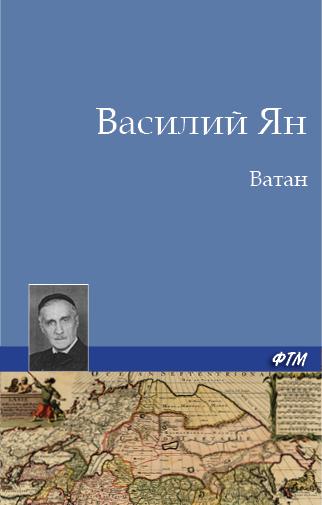 Василий Ян Ватан василий ян батый