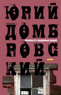 Домбровский, Юрий  - Факультет ненужных вещей
