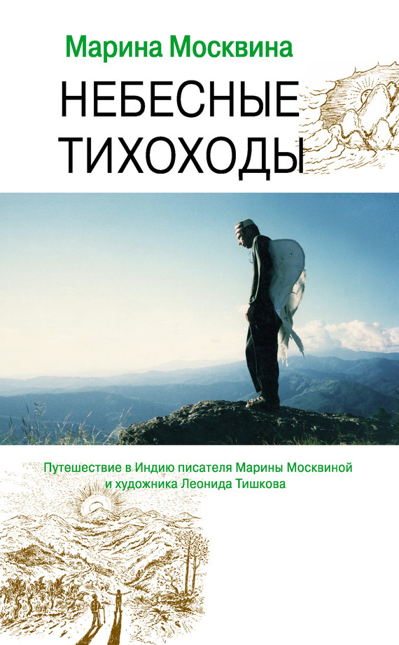 Небесные тихоходы - Марина Москвина