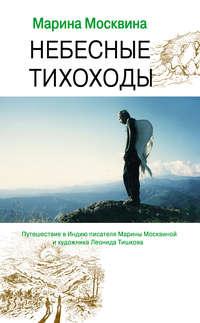 Москвина, Марина  - Небесные тихоходы