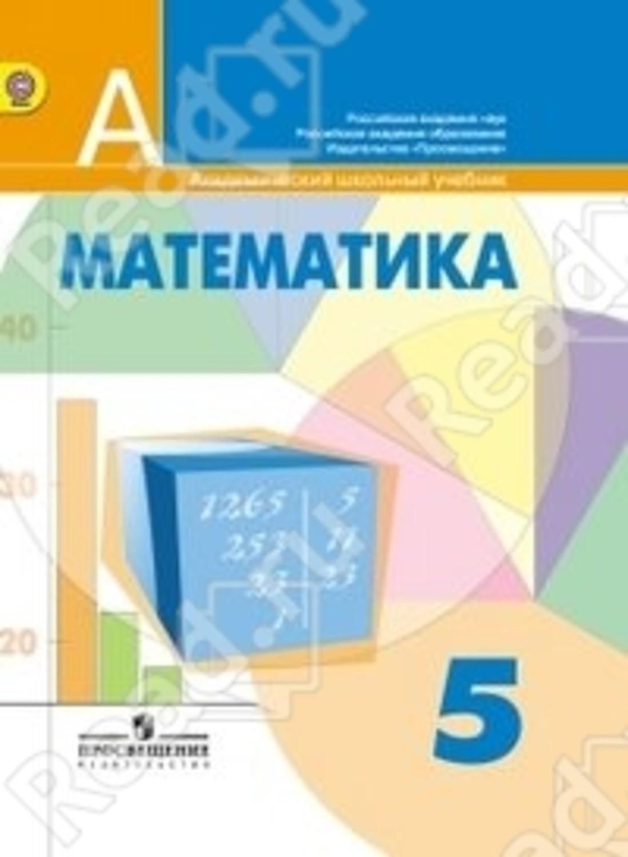 готовые домашния задания 5 класс по математике