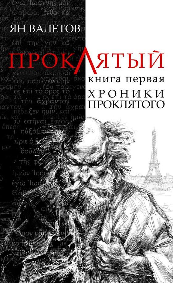 Ян Валетов Хроники проклятого ян валетов сердце проклятого