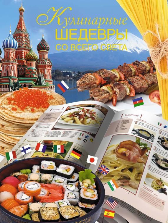 Вера Куликова Кулинарные шедевры со всего света