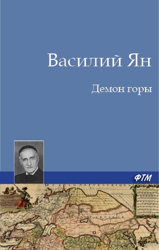 Василий Ян Демон горы василий ян батый