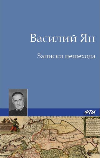 скачать книгу Василий Ян бесплатный файл