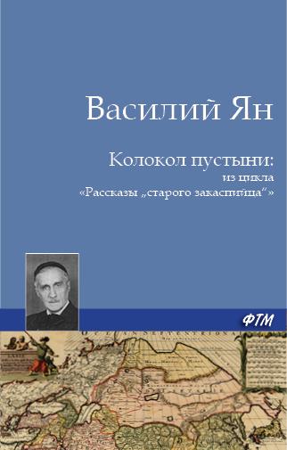 Обложка книги Колокол пустыни, автор Ян, Василий