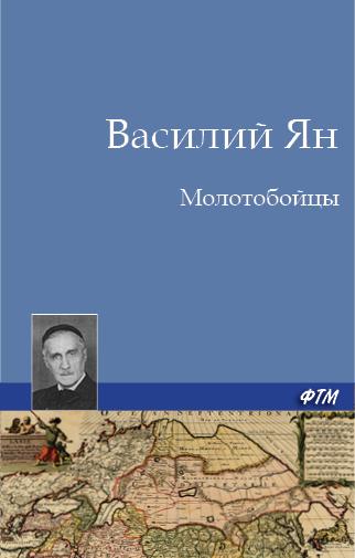 Василий Ян Молотобойцы василий ян батый