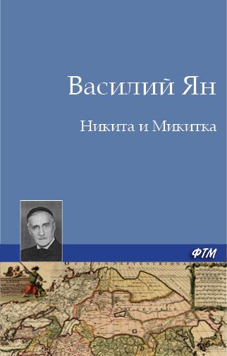 Василий Ян Никита и Микитка