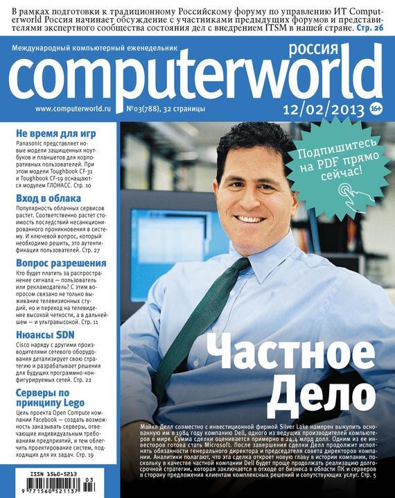 Открытые системы Журнал Computerworld Россия №03/2013 серверы