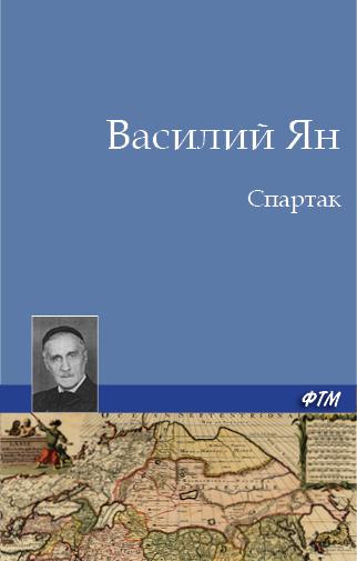 Василий Ян Спартак рабы еды восстание рабов феникс