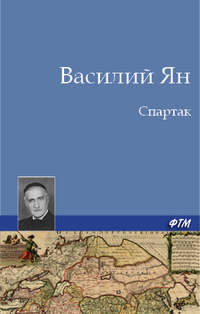 Ян, Василий  - Спартак