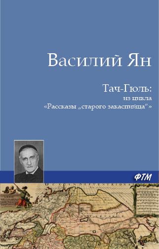 Василий Ян Тач-Гюль (В горах Персии) василий ян батый