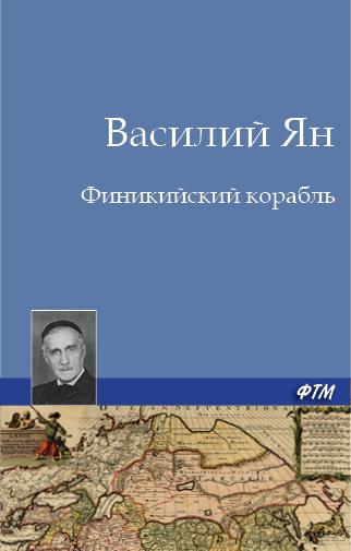 Василий Ян Финикийский корабль шифман и финикийский язык