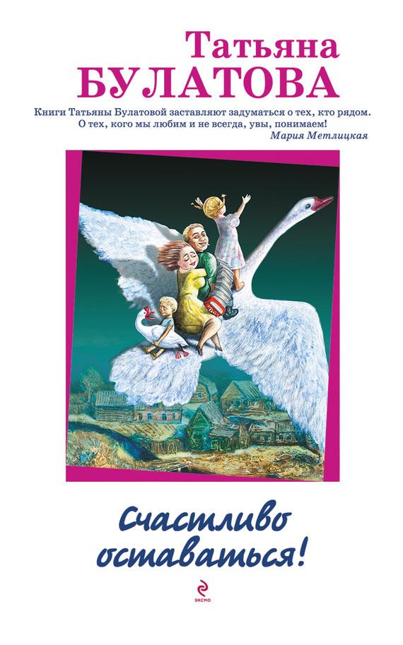 Татьяна Булатова Счастливо оставаться! (сборник) ISBN: 978-5-699-60905-5 татьяна булатова счастливо оставаться сборник